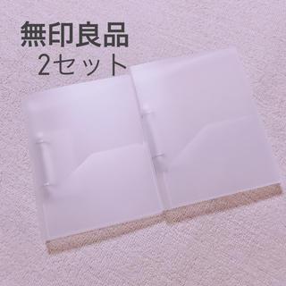 ムジルシリョウヒン(MUJI (無印良品))のB4ファイル(ファイル/バインダー)
