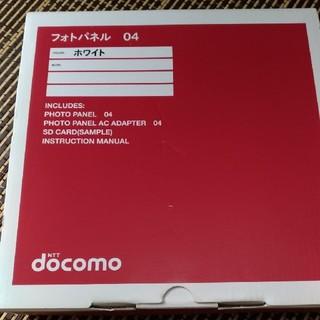 エヌティティドコモ(NTTdocomo)のドコモ フォトパネル 新品(その他)