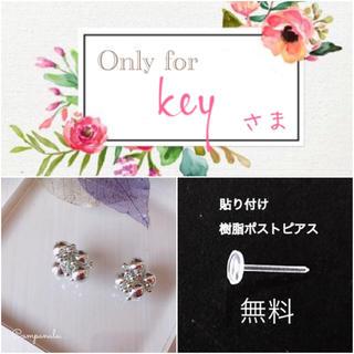 keyさま専用ページ(ピアス)