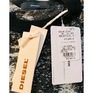 ディーゼル(DIESEL)の新品タグ付★ ディーゼル クール ネック 長袖 ニットトップ(ニット/セーター)