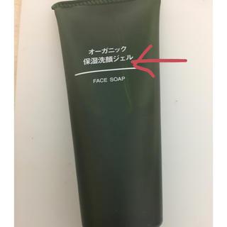 ムジルシリョウヒン(MUJI (無印良品))の無印良品 オーガニック洗顔ジェル(洗顔料)