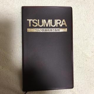 ツムラ(ツムラ)のツムラ 漢方薬 の本 (健康/医学)