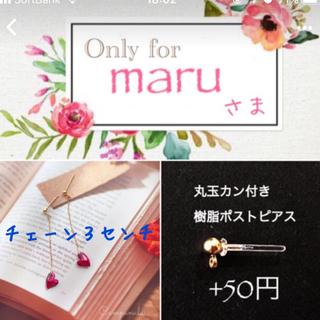 maruさま専用ページ(ピアス)