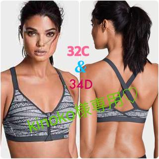 ヴィクトリアズシークレット(Victoria's Secret)の専用 新品 ヴィクトリアシークレット スポーツブラ グレー 32C 34D(ヨガ)
