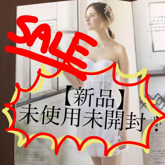 【新品】ブライダルインナー セモア F70 レディースの下着/アンダーウェア(ブライダルインナー)の商品写真