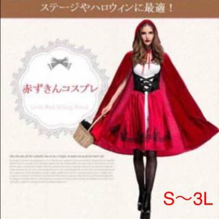 S〜3L 大きいサイズあり 赤ずきんちゃん 童話 コスプレ コスチューム 衣装(衣装一式)