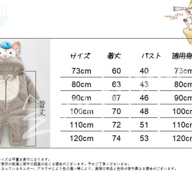 ステラルー風♡ロンパース   キッズ/ベビー/マタニティのベビー服(~85cm)(ロンパース)の商品写真
