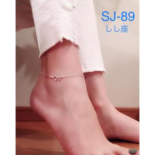 しし座 銀製アンクレット 韓国人気アクセサリー フェミニン/シンプル🌈一点のみ(アンクレット)