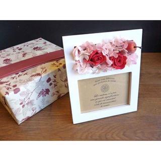 【BOX付】もりもりお花のフォトフレーム -りんご(プリザーブドフラワー)
