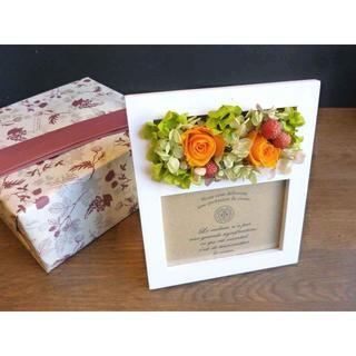 【BOX付】もりもりお花のフォトフレーム -木の実(プリザーブドフラワー)