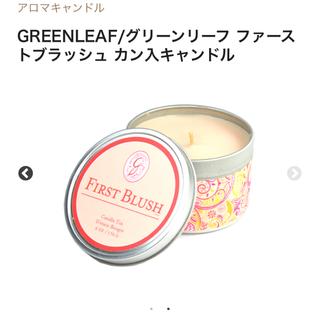 イデー(IDEE)の缶 キャンドル ♡green reaf  first blush(アロマ/キャンドル)