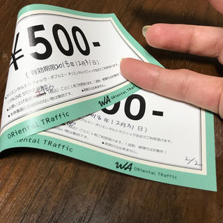 ORiental TRaffic 1000円引きクーポン