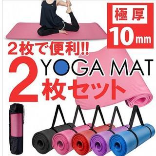 2枚セット★収納ケース付き★すべらない ヨガマット 10mm パープル&ピンク(ヨガ)