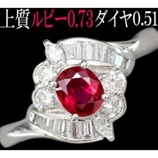 ルビー 0.7ct ダイヤ 0.5ct リング 指輪 Pt900 13号(リング(指輪))