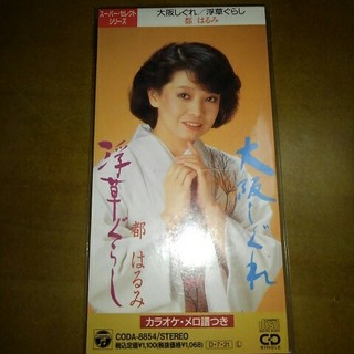 CDシングル 都はるみ 大阪しぐれ(演歌)