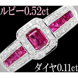 ルビー 0.5ct ダイヤ リング 指輪 K18WG 綺麗 16号(リング(指輪))