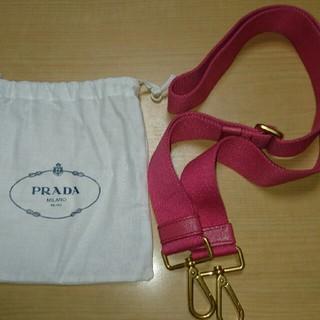 プラダ(PRADA)のプラダカナパショルダー紐(その他)