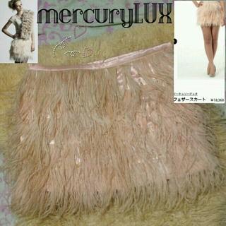 マーキュリーデュオ(MERCURYDUO)のmercuryリアルフェザースカート(ミニスカート)