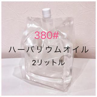ハーバリウム オイル 380# 2リットル 流動パラフィン スターターオイル(各種パーツ)
