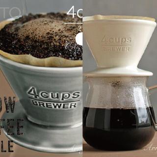 カリタ(CARITA)の引越売切!キントーkintoコーヒーブリューワー&コーヒーサーバー4cups (食器)