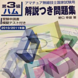 第3級ハム アマチュア無線技士国家試験用 解説つき問題集 2010/2011年版(コンピュータ/IT)