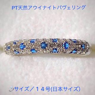 希少な…天然アウイナイト/ダイヤモンドmix:PTパヴェリング/#14号☆新品(リング(指輪))