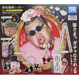 タカラトミーアーツ(T-ARTS)の野生爆弾くっきー 肉糞亭Presentsガチャコレクション 全5種セット(お笑い芸人)