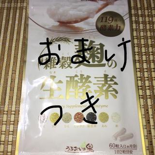 雑穀麹の生酵素  オマケ付き 最終値下げ!