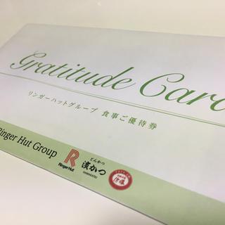 リンガーハット(リンガーハット)のリンガーハットグループご優待券 1080円分(レストラン/食事券)