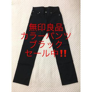 MUJI (無印良品) - 【本日限定セール‼️】無印良品のメンズカラーパンツ、ブラック、サイズ73㎝
