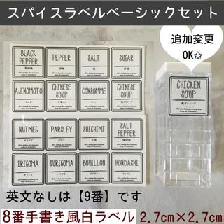【即購入OK】調味料ラベル8番ベーシックセット手書き風白ラベル(キッチン小物)