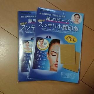 シュウエイシャ(集英社)のスッキリ顔ヨガテープ 2セット 新品未使用(エクササイズ用品)