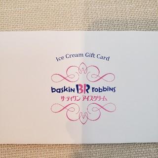 アイスクリーム(ICE CREAM)のサーティワンアイスクリーム 券(フード/ドリンク券)