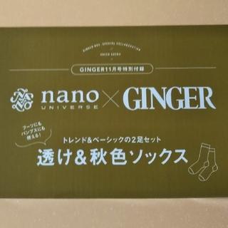 ナノユニバース(nano・universe)の未開封 GINGER 11月号付録 ナノ・ユニバースソックス2枚セット(ソックス)