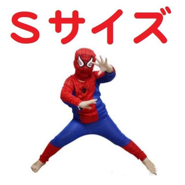 最安【Sサイズ110cm】スパイダーマン衣装 ハロウィン コスチューム 子供用 キッズ/ベビー/マタニティのキッズ服 男の子用(90cm~)(その他)の商品写真
