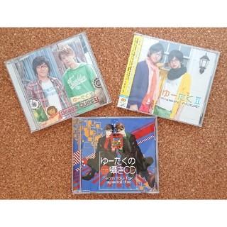 ゆーたく CD 3枚セット(ポップ)