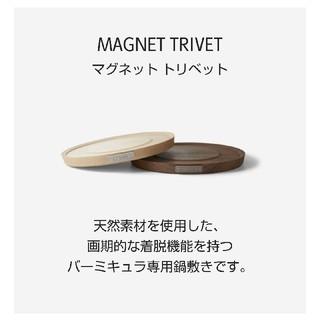 バーミキュラ(Vermicular)の【美品】バーミキュラ マグネットトリベット 14cm鍋用(収納/キッチン雑貨)