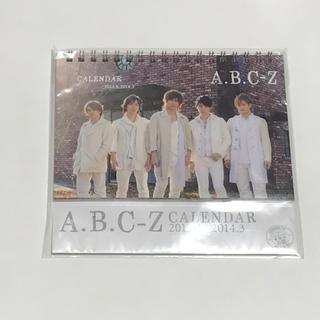 エービーシーズィー(A.B.C.-Z)のA.B.C-Z 2013.4-2014.3 カレンダー(アイドルグッズ)
