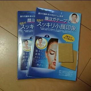 シュウエイシャ(集英社)の顔ヨガテープ 新品未使用(エクササイズ用品)