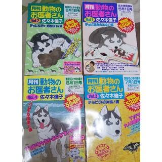 白泉社 - 動物のお医者さん全巻セット 雑誌サイズ