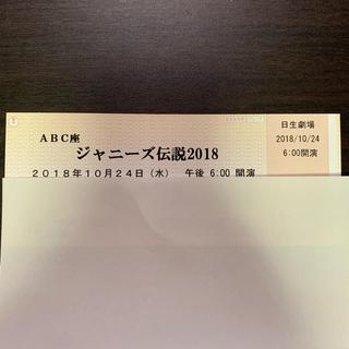 エービーシーズィー(A.B.C.-Z)のABC座 ジャニーズ伝説 (演劇)