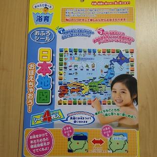 パイロット(PILOT)の日本地図 おぼえちゃおう!おふろで学べる 浴育シリーズ(お風呂のおもちゃ)