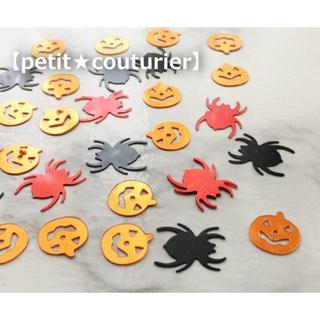 ハロウィン封入パーツ 3種25個セット かぼちゃ&蜘蛛(各種パーツ)
