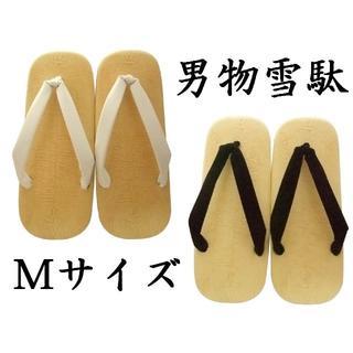 ライト底雪駄 ビニール表に合成皮革の底 Mサイズ 日本製 新品 ws187M(下駄/草履)