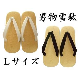 ライト底雪駄 ビニール表に合成皮革の底 Lサイズ 日本製 新品 ws187L(下駄/草履)