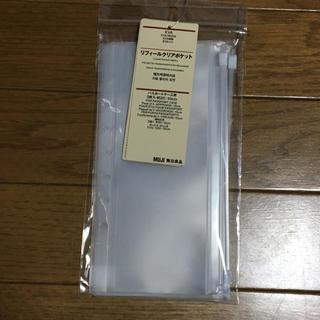 ムジルシリョウヒン(MUJI (無印良品))の新品 無印良品 パスポートケース用 リフィールクリアポケット(ファイル/バインダー)