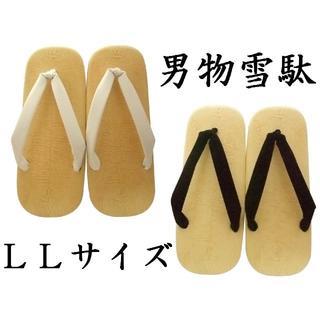ライト底雪駄 ビニール表に合成皮革の底 LLサイズ 日本製 新品 ws187LL(下駄/草履)