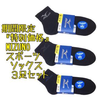 ミズノ(MIZUNO)の超お得価格6足セット  ミズノ スポーツ ショートソックス  靴下 MIZUNO(ソックス)