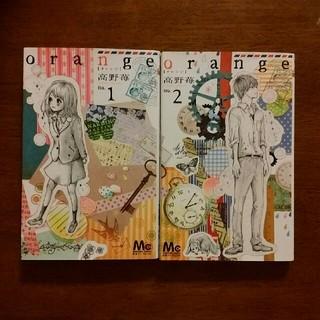 シュウエイシャ(集英社)のorange【オレンジ】1・2巻 高野苺 別マ(少女漫画)