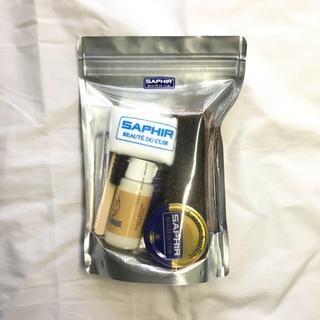 サフィール(Saphir)の新品 SAPHIR シューケアセット サフィール 5点セット 靴磨き(その他)